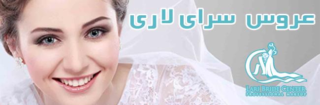 عروس سرای لاری,عروس سرا لاری,آرایش عروس,عروس سرا,مدل آرایش عروس,شینیون مو,شینیون عروس,آرایشگاه زنانه,عروس سرا درکرج,بهترین عروس سرا,عروس سرا کرج