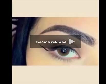 آموزش تصویری خط چشم