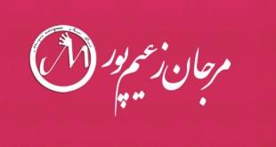 مرجان زعیم پور کرج - یکی از بهترین عروس سراهای کرج