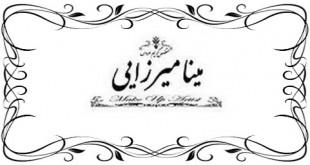 عروس سرای مینا میرزایی در کرج