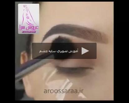 آموزش تصویری سایه چشم