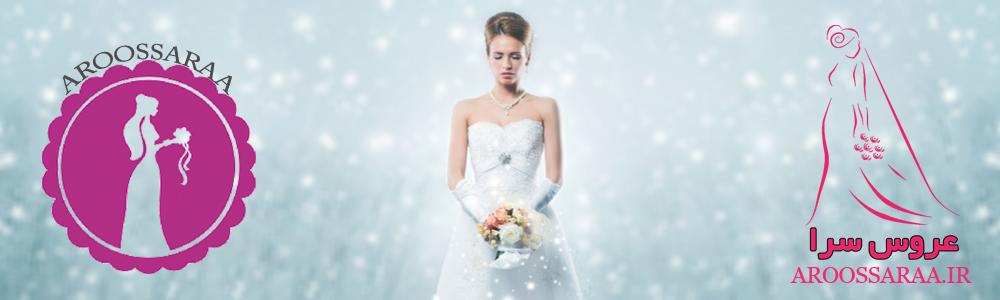 عروس سرا